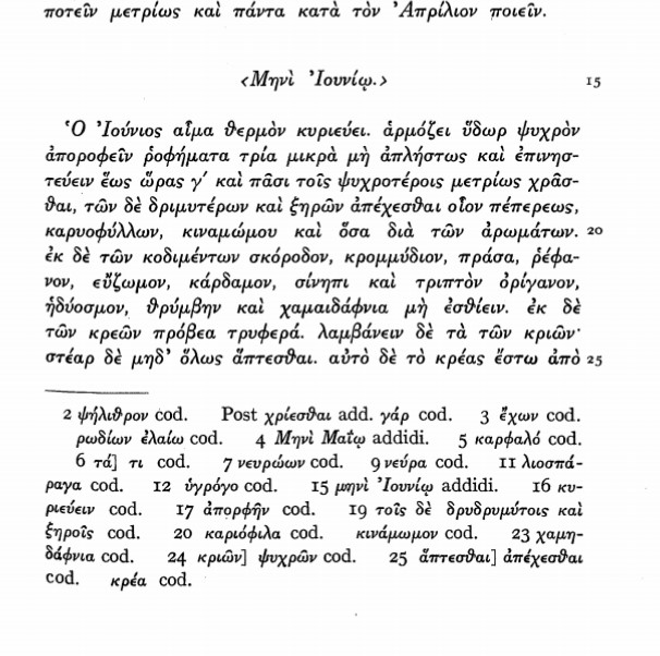 greek text 1