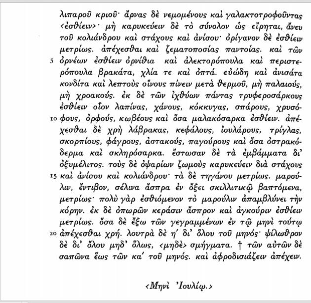 greek texxt 2